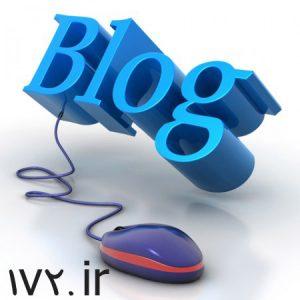 افزایش بازدید و فروش وبلاگ