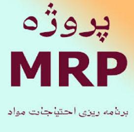 پایان نامه مهندسی صنایع – برنامه ريزي احتياجات مواد (MRP)