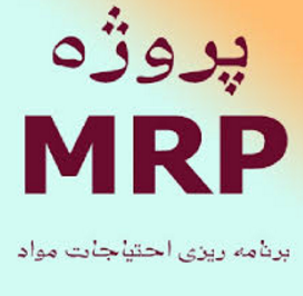 "<span itemprop=""name"">پایان نامه مهندسی صنایع – برنامه ريزي احتياجات مواد (MRP)</span>"