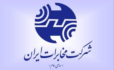 گزارش کارآموزی تعمیر و نگهداری در مخابرات