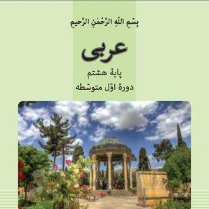 فیلم آموزش کامل درس چهارم عربی پایه هشتم – عنوان: التّجربة الجدیدة (تجربه جدید)
