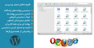دانلود افزونه وردپرس فایل منیجر File manager
