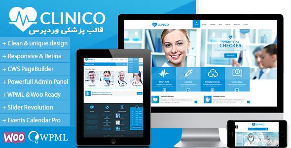 دانلود قالب وردپرس پزشکی کلینیک Clinico