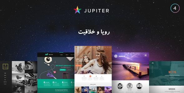 قالب وردپرس حرفه ای Jupiter