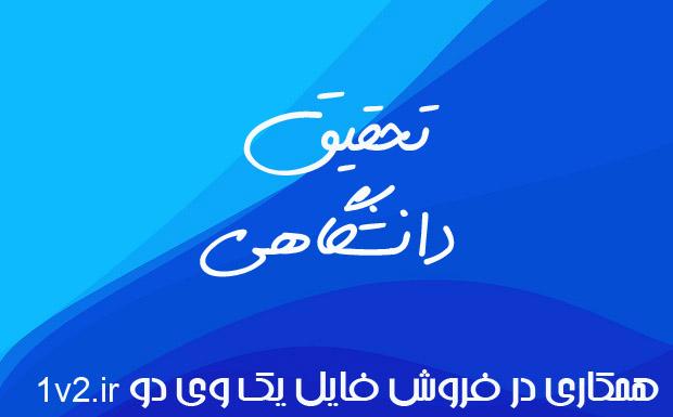 تحقیق مقايسه اثربخشي مدارس دولتي با مدارس غير انتفاعي
