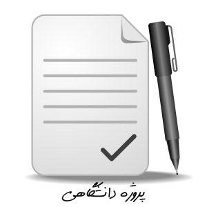 پروژه اکسل صورت مساله با حل در اکسل مربوطه به اصول حسابداری ۳