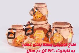 طرح توجيهي بسته بندي عسل به ظرفيت ۲۴۰ تن در سال