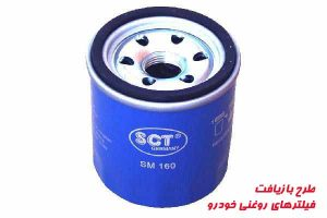 طرح بازيافت فيلترهاي روغني خودرو (Used Oil Filters Recycling)