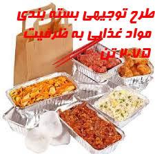 طرح توجيهي بسته بندي مواد غذايي به ظرفيت ۲۰۷۵ تن