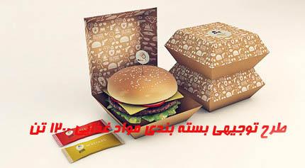 طرح توجيهي بسته بندي مواد غذايي ۱۲۰۰ تن