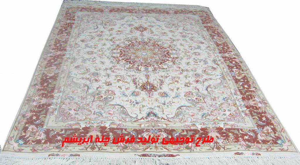 طرح توجيهي توليد فرش چله ابريشم باظرفيت 500 متر مربع در سال