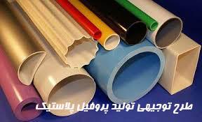 طرح توجيهي توليد پروفيل پلاستيك