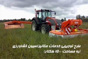 طرح توجيهي خدمات مكانيزاسيون كشاورزي (به مساحت ۱۵۰۰ هكتار)