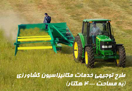 طرح توجيهي خدمات مكانيزاسيون كشاورزي (به مساحت ۴۰۰۰ هكتار)