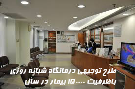 طرح توجيهي درمانگاه شبانه روزي باظرفيت ۱۵۰۰۰۰ بيمار در سال
