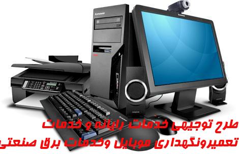طرح توجيهی خدمات رایانه و خدمات تعميرونگهداری موبایل وخدمات برق صنعتی