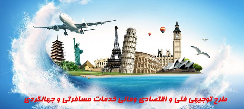 طرح توجيهی فنی و اقتصادی ومالی خدمات مسافرتی و جهانگردی