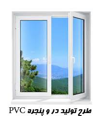 "<span itemprop=""name"">طرح توليد در و پنجره PVC</span>"