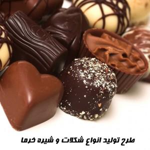 طرح تولید انواع شکلات و شیره خرما