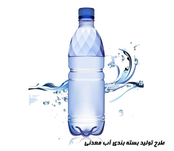 طرح تولید بسته بندي آب معدنی
