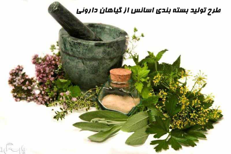 طرح تولید بسته بندي اسانس از گیاهان داروئی