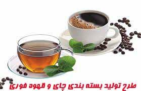 طرح تولید بسته بندي چاي و قهوه فوري