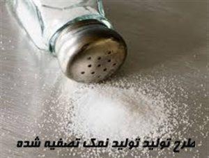 طرح تولید تولید نمک تصفیه شده