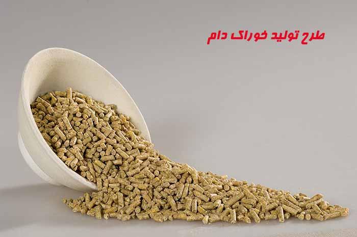 طرح تولید خوراك دام