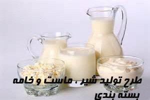 طرح تولید شیر ، ماست و خامه بسته بندي