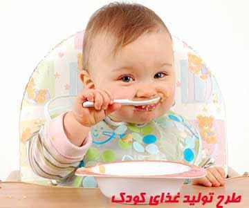 طرح تولید غذاي کودك