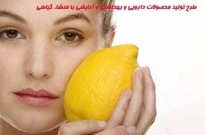 طرح تولید محصولات دارویی و بهداشتی و آرایشی با منشاء گیاهی