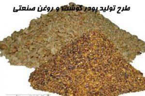 طرح تولید پودر گوشت و روغن صنعتی