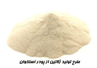 طرح تولید ژلاتین از پودر استخوان