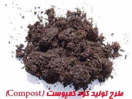 طرح تولید کود کمپوست (Compost)
