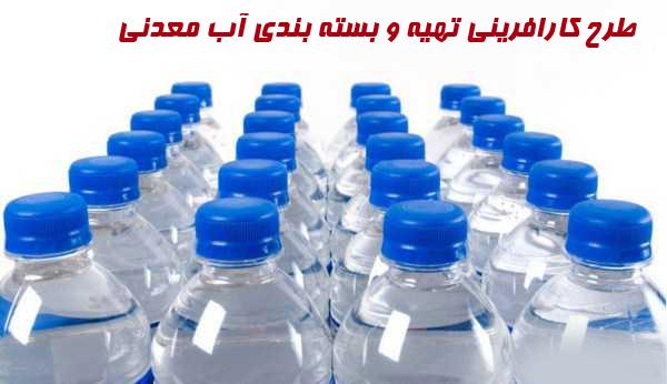 طرح کارافرینی تهیه و بسته بندی آب معدنی