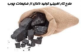 طرح کار افرینی توليد ذغال از ضايعات چوب