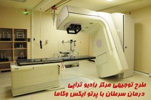 طرح توجيهي مركز راديو تراپي درمان سرطان با پرتو ايكس وگاما