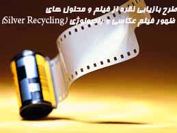 طرح بازيابي نقره از فيلم و محلول هاي ظهور فيلم عكاسي و راديولوژي (Silver Recycling)