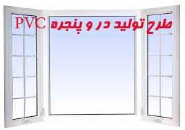 طرح توليد در و پنجره PVC