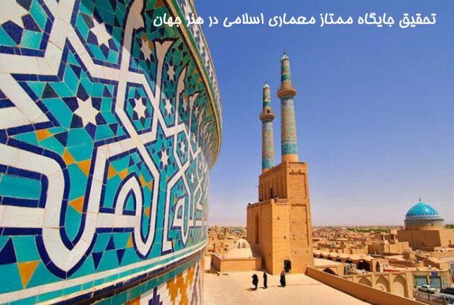 تحقیق جایگاه ممتاز معماری اسلامی در هنر جهان