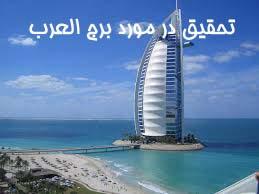 تحقیق در مورد برج العرب