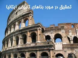 تحقیق در مورد بناهای تاریخی ایتالیا
