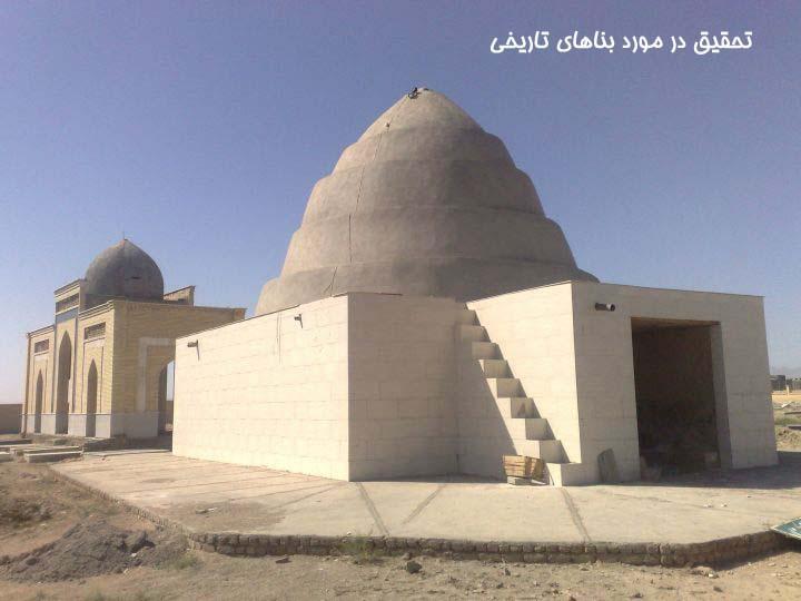 تحقیق در مورد بناهای تاریخی