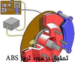 تحقیق در مورد ترمز ABS
