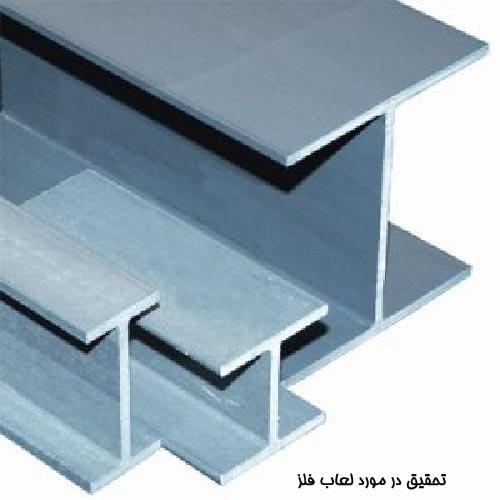 تحقیق در مورد لعاب فلز