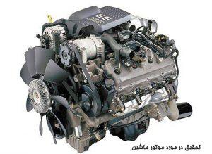 """<span itemprop=""""name"""">تحقیق در مورد موتور ماشین</span>"""