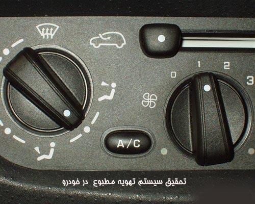 تحقیق سيستم تهويه مطبوع  در خودرو