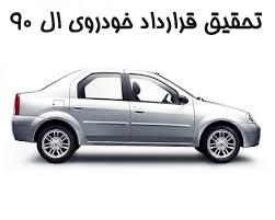 "<span itemprop=""name"">تحقیق قرارداد خودروي ال ۹۰</span>"