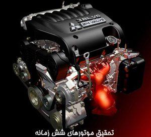 تحقیق موتورهای شش زمانه