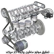تحقیق موتور ماشين چگونه كار ميكند